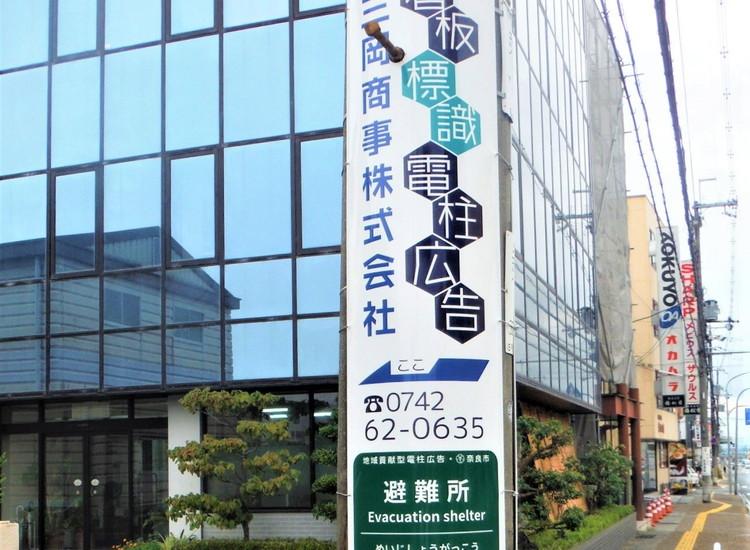 避難所表示つき三岡商事電柱広告