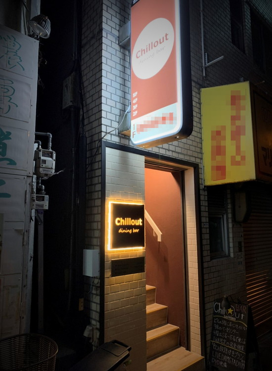 chillout 施工後(夜)